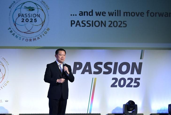 """""""ไทยเบฟ"""" มุ่งสู่ """" PASSION 2025"""" ปรับตัวสู้โควิด-จ่อซื้อหุ้นซาเบโก้เพิ่ม"""