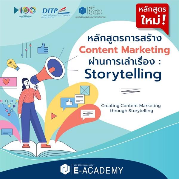 """NEA ชวนอบรมฟรี! การสร้าง """"Content Marketing"""" ผ่านการเล่าเรื่อง ให้ลูกค้าคล้อยตามเพิ่มขึ้น"""