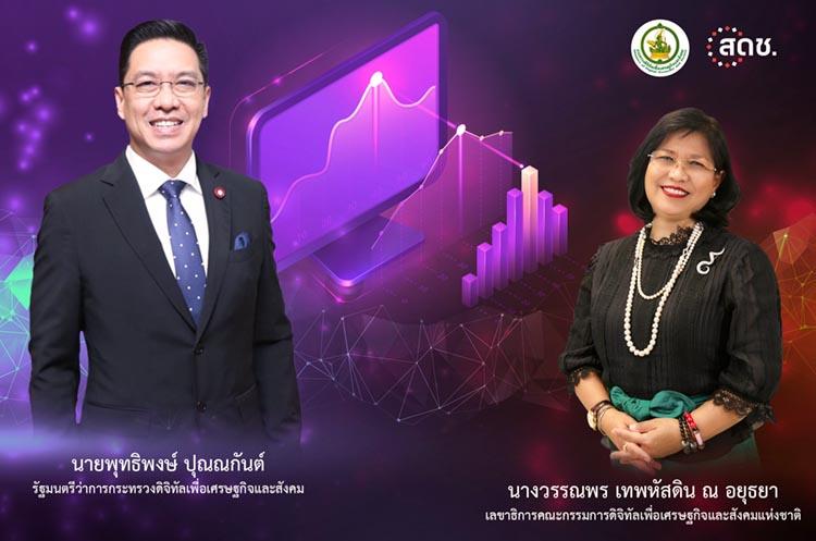 """""""ดีอีเอส โชว์ตัวเลขอันดับความสามารถในการแข่งขันด้านดิจิทัลของประเทศไทยดีขึ้น"""""""