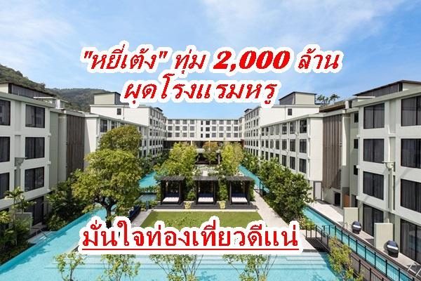 """""""หยี่เต้ง"""" ทุ่ม 2,000 ล้าน ผุดโรงแรมหรูหน้าหาดป่าตองมั่นใจนักท่องเที่ยวกลับมา"""