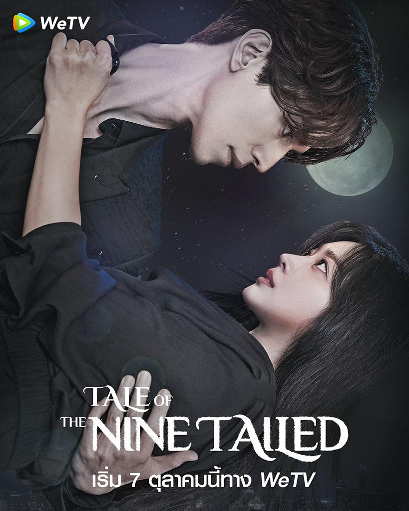 ซับไทย Tale of the Nine Tailed ดูบนแฟลตฟอร์ม WeTV