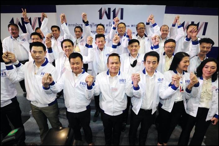 คณะกรรมการบริหารพรรคเพื่อไทยชุดใหม่