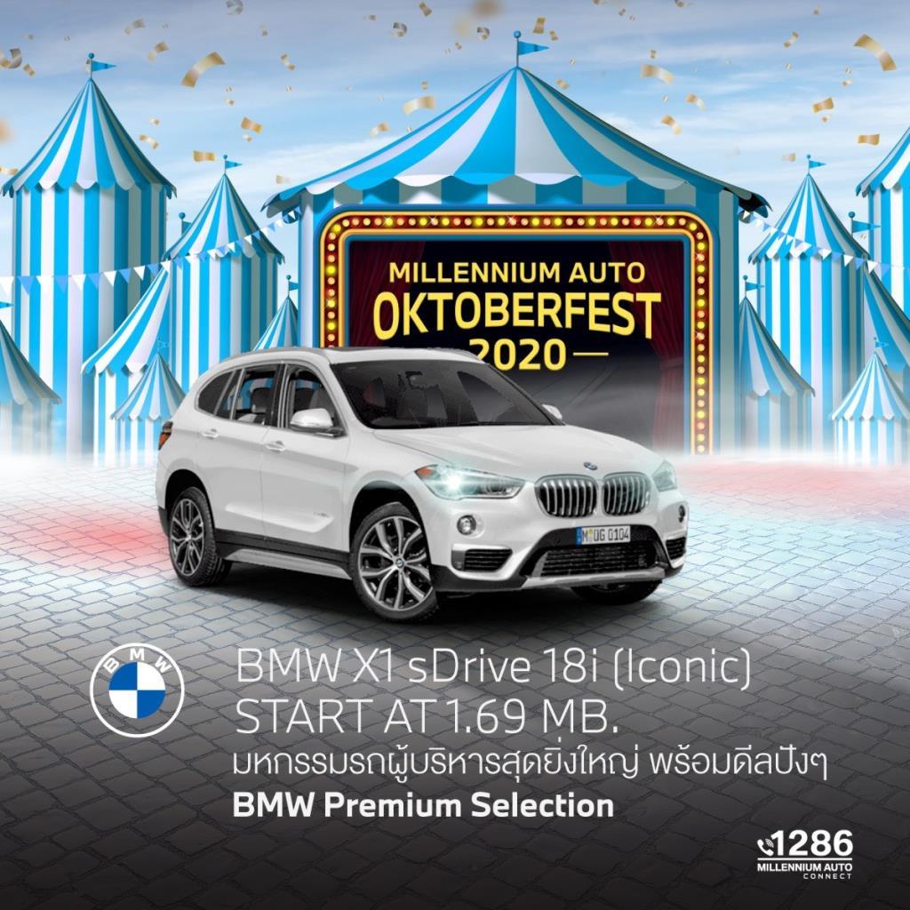Millennium Auto Oktoberfest 2020  ลดกระหน่ำ รถผู้บริหารกว่า 80 คัน