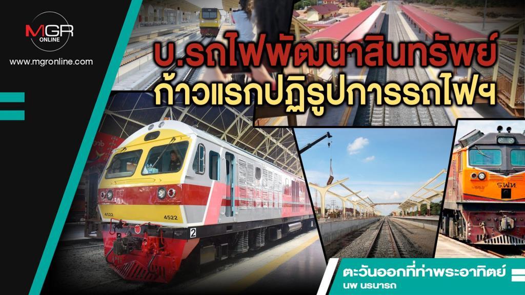 บ.รถไฟพัฒนาสินทรัพย์ ก้าวแรกปฏิรูปการรถไฟฯ