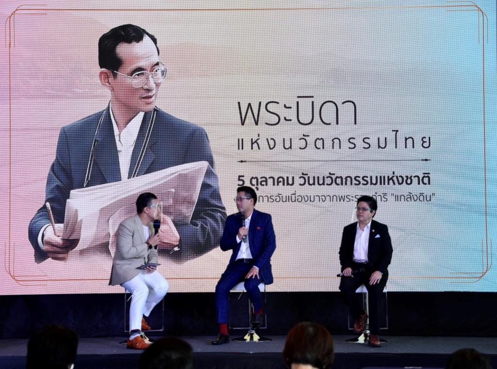 """5 ตุลาคม วันเทิดพระเกียรติ ในหลวง รัชกาลที่ 9 """"พระบิดาแห่งนวัตกรรมไทย"""""""