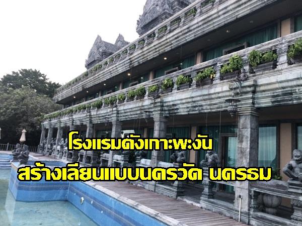 โรงแรมดังเกาะพะงัน ถูกสื่อกัมพูชาโจมตีสร้างเลียนแบบนคร วัดนครธม เชิงพาณิชย์