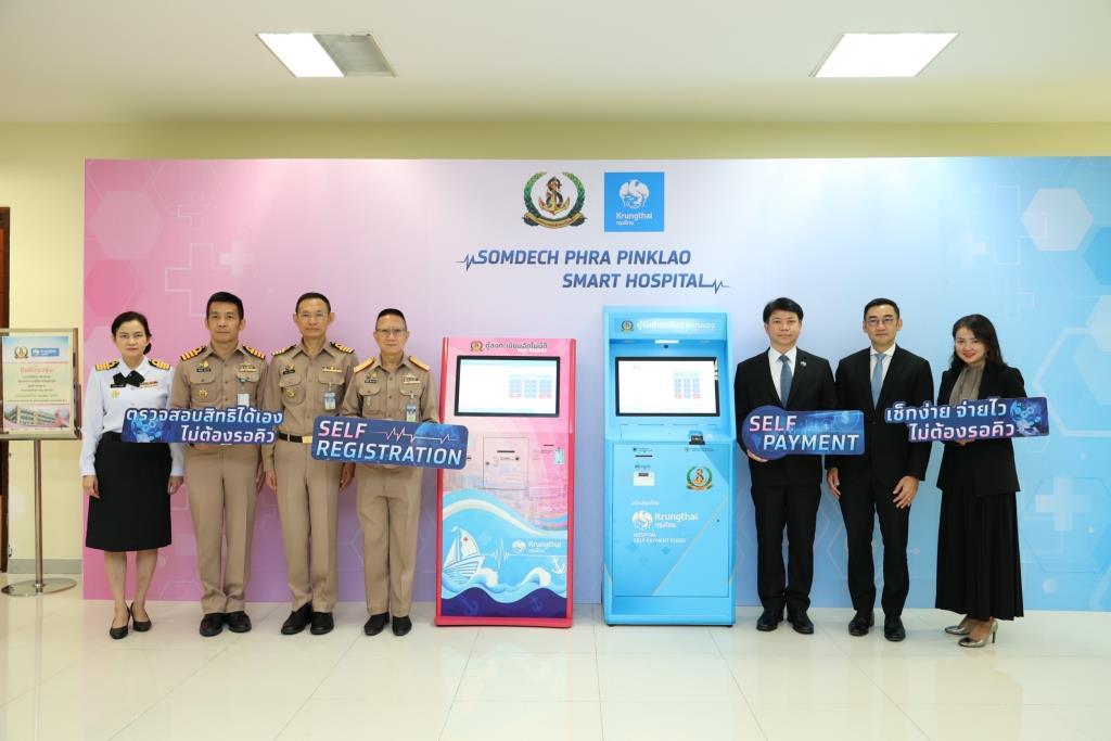 กรุงไทย-รพ.สมเด็จพระปิ่นเกล้าเปิดโครงการก้าวสู่ Smart Hospital