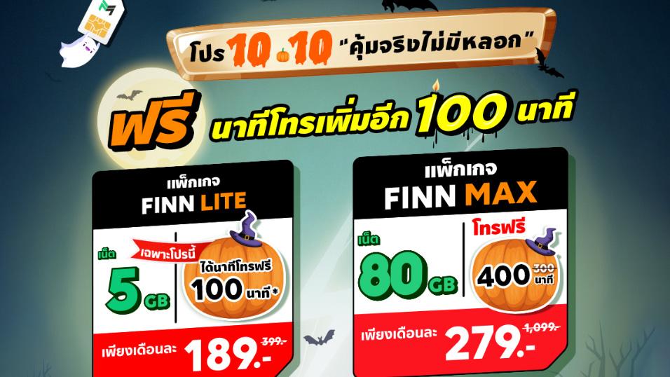 FINN Mobile ร่วมวง 10.10 เปิดเบอร์ใหม่-ย้ายค่าย แจกค่าโทรฟรี 100 นาที