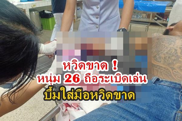 หนุ่มวัย 26 นำระเบิดปิงปองมาถือเล่นบึ้มใส่มือหวิดขาด