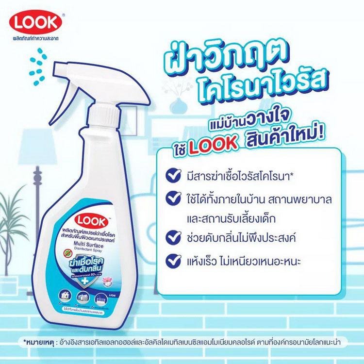 """ไลอ้อน ประเทศไทย บุกตลาดสินค้าต้านโควิด-19 ดูแลสุขอนามัยด้วย """"Look"""" สเปรย์ฆ่าเชื้อโรค"""