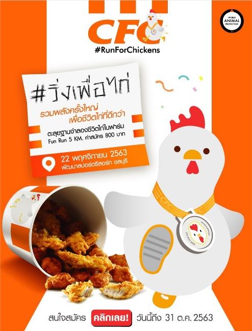"""องค์กรพิทักษ์สัตว์แห่งโลก ประเทศไทย  จัดกิจกรรม """"Change For Chickens RUN 2020"""""""