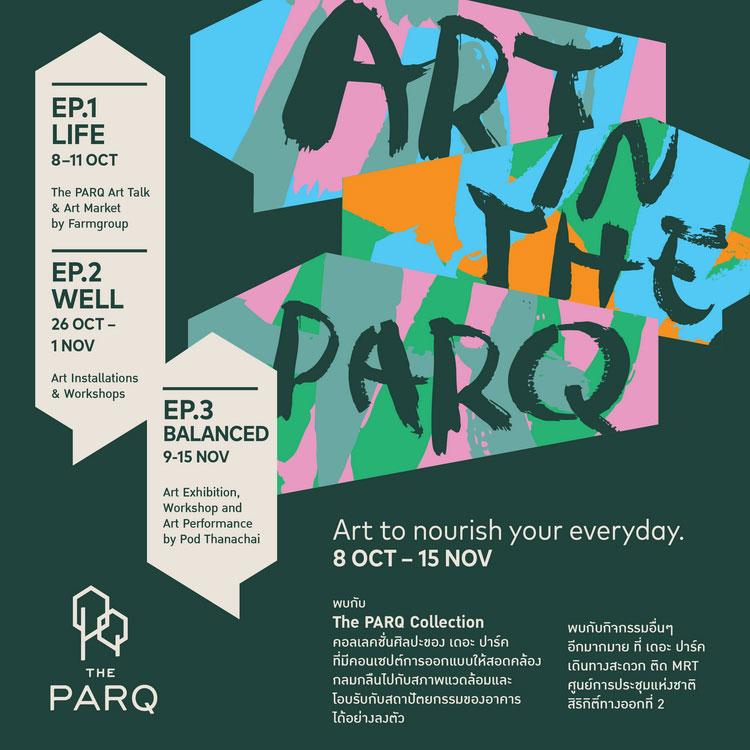"""เผยโฉม """"The PARQ Collection (เดอะ ปาร์ค คอลเลคชั่น)"""" ยกระดับการใช้ชีวิตในพื้นที่มิกซ์ยูส"""