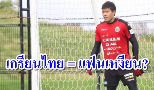 """เกรียนไทยถล่มเพจ """"ซัปโปโร"""" ยับ หลัง """"กวินทร์"""" หลุดเป็นแค่มือ 3"""