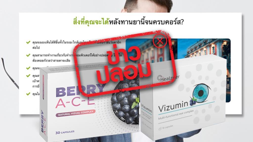 ข่าวปลอม! ผลิตภัณฑ์เบอร์รี่ เอซีอี และ Vizumin ช่วยฟื้นฟูการมองเห็น