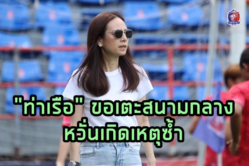 """""""มาดามแป้ง"""" ประกาศ """"การท่าเรือ"""" ขอโยกใช้สนามกลางเตะเกมเหย้าไทยลีก"""