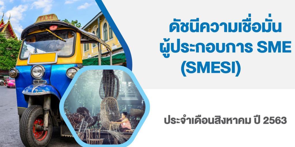 สสว. ชี้ดัชนีความเชื่อมั่น SME  ส.ค. 63 ลดลงเล็กน้อย กำลังซื้อแผ่วตัว