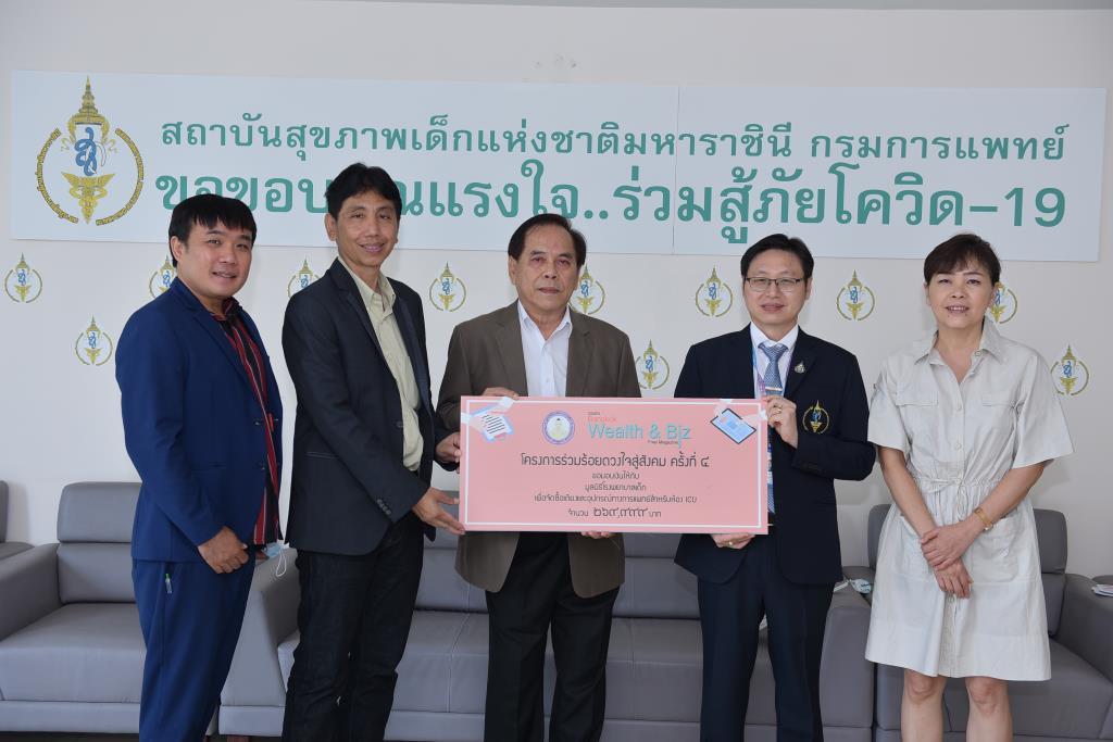 Bangkok Wealth & Biz ร่วมร้อยดวงใจ#4 ให้มูลนิธิเด็ก