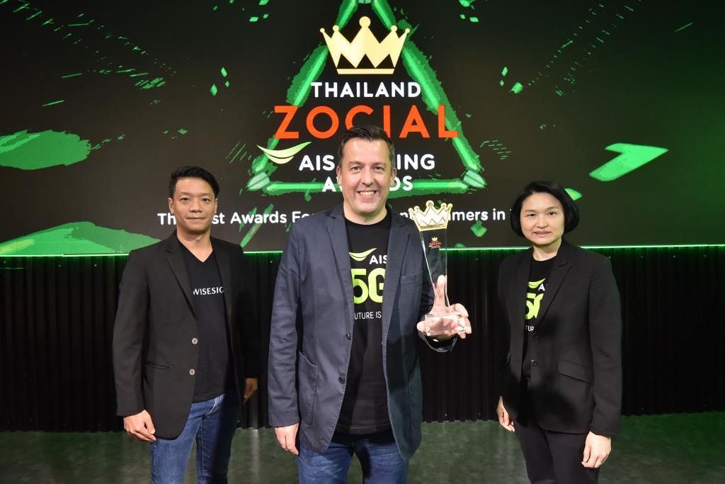 AIS - Wisesight ร่วมหนุนอีสปอร์ตผ่าน 'Thailand Zocial AIS Gaming Awards 2020'