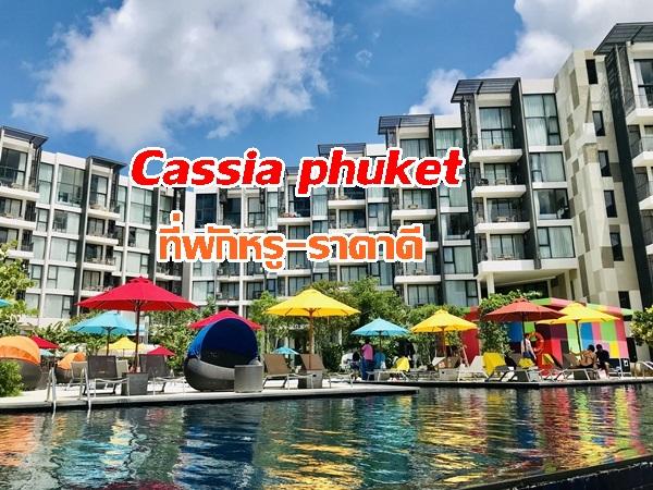 เที่ยวภูเก็ต พัก Cassia Phuket กับโปรไฟไหม้ ซื้อ 1 แถม 1