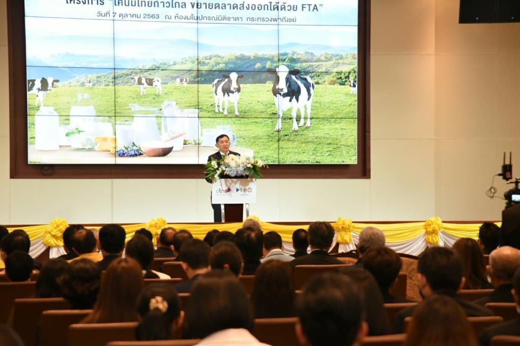 พณ.ลุยแคมเปญขยายตลาดส่งออกนมโคด้วยFTA