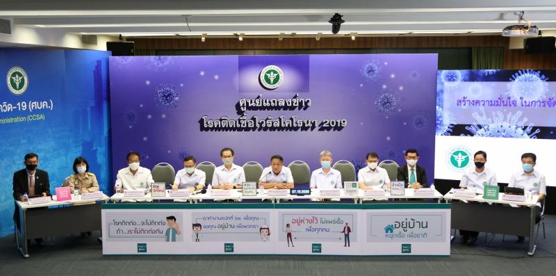 สธ.แถลงความพร้อมรับมือโควิด-19 เผย 3 ฉากทัศน์คาดการณ์ระบาดรอบใหม่ ขอคนไทยใส่หน้ากากเกิน 85% เฝ้าระวังอาการป่วยตนเอง