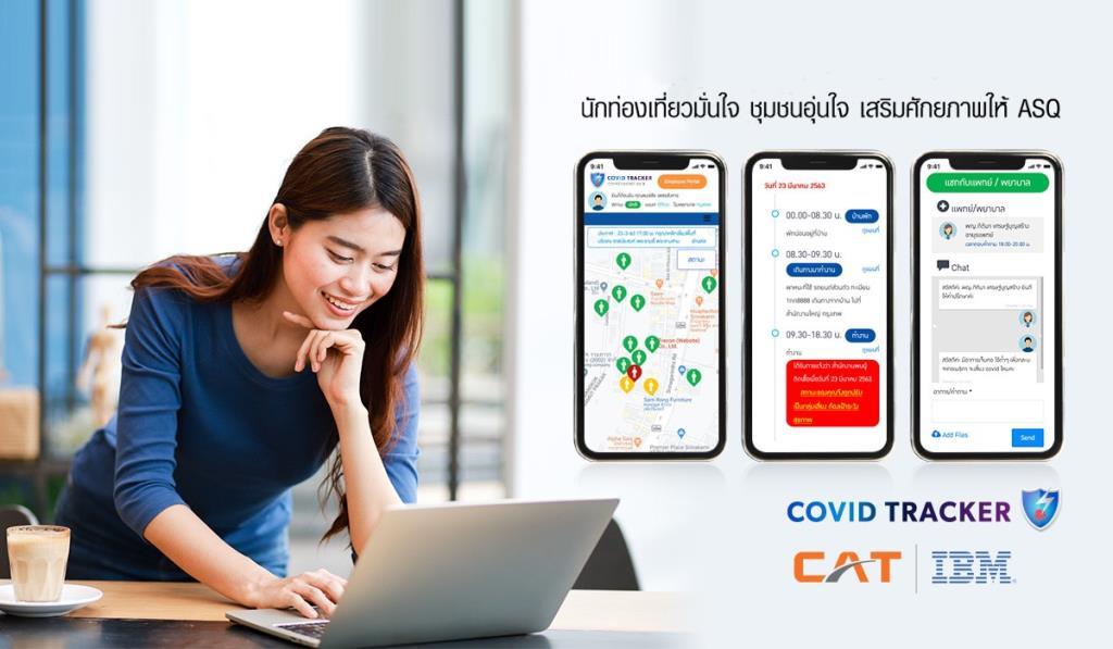 CAT พัฒนาบริการ Covid Tracker เฝ้าระวังสุขภาพนักท่องเที่ยวต่างชาติ
