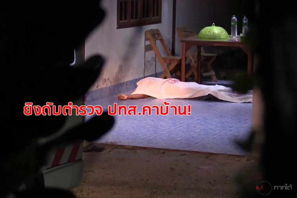 มือปืนควงลูกซองบุกยิงตำรวจ ปทส.ดับคาบ้านพักในเมืองคอน คาดเป็นคนรู้จัก