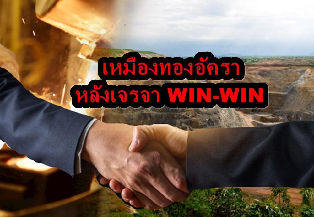 คดี 'เหมืองทองอัครา' WIN-WIN หลังเจรจาพบทางออกร่วมกัน!