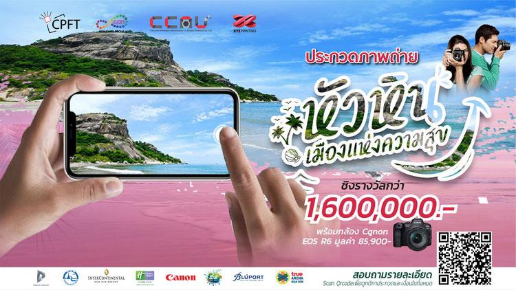 มูลนิธิภาพถ่ายแห่งประเทศไทยชวนแชร์ภาพแห่งความสุข เมืองหัวหิน ชิงรางวัล 1.6 ล้านบาท