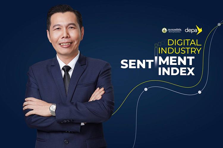 """""""ดีป้า"""" นําร่องขับเคลื่อนยุคดิจิทัลด้วยพื้นฐานข้อมูล ช่วยผู้ประกอบการไทยวางแผนฟื้นธุรกิจเผยดัชนีความเชื่อมั่นอุตสาหกรรมดิจิทัล """"Digital Industry Sentiment Index"""""""