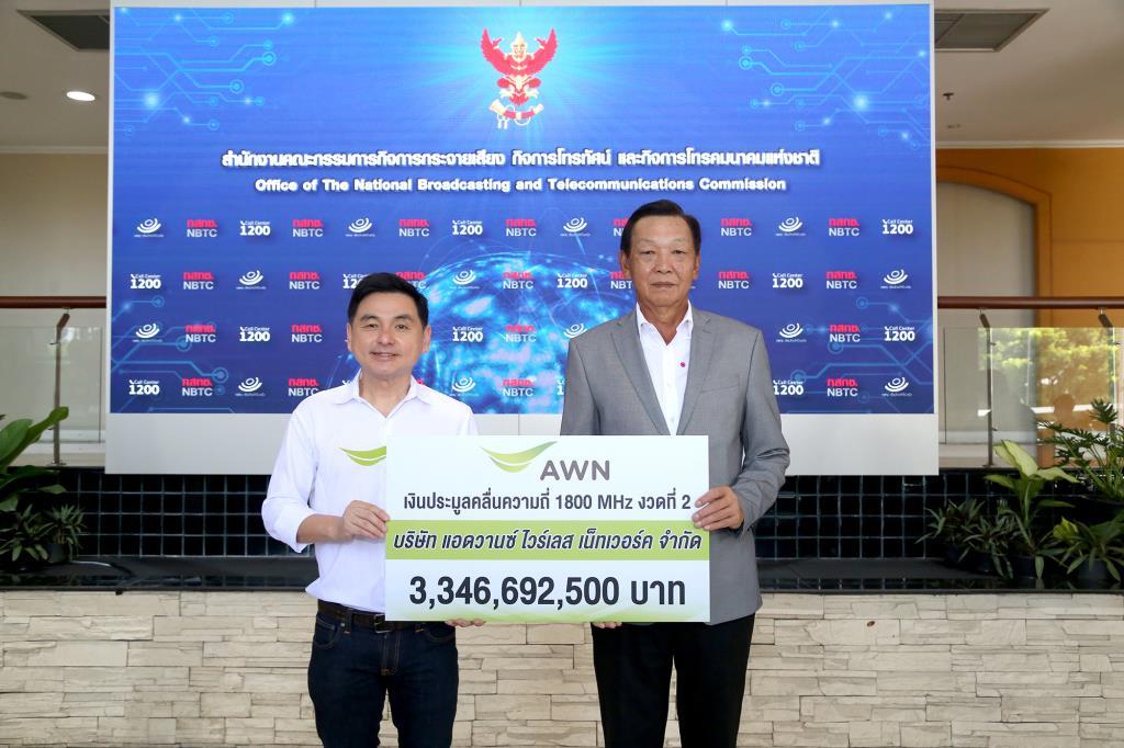AWN จ่ายค่าคลื่น 1800 MHz งวด2จำนวน3,346.69ล้านบาท