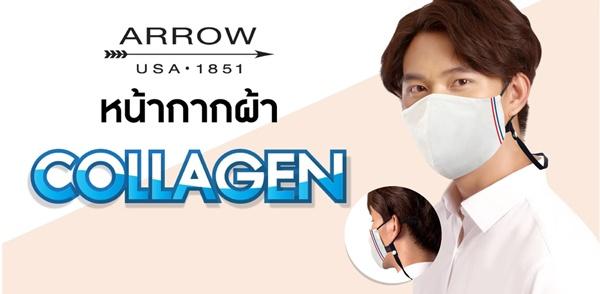 ARROW หน้ากากผ้า COLLAGEN ทุกครั้งที่ใส่ให้ความชุ่มชี่นแก่ผิว