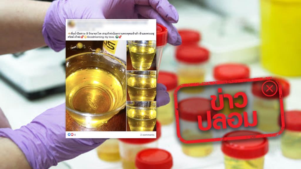 ข่าวปลอม! น้ำปัสสาวะ สามารถรักษาได้ทุกโรค