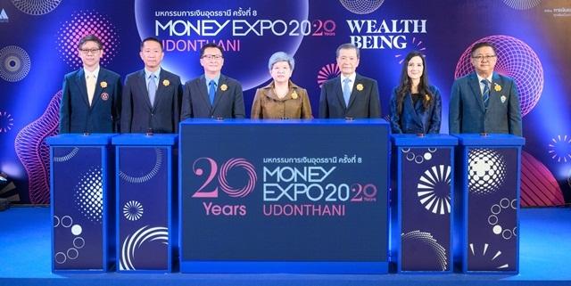 มหกรรมการเงินอุดรธานี  2020 เริ่มแล้ว