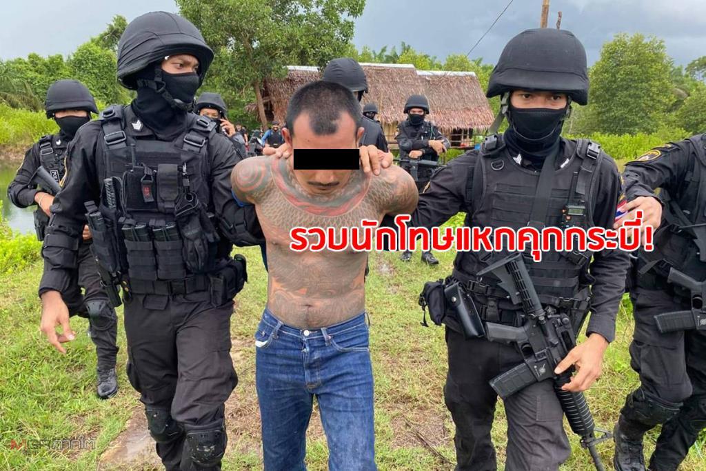 รวบแล้ว 1 ใน 2 นักโทษชายชาวกันตังแหกคุก จ.กระบี่ พบหนีซุกขนำพร้อมเพื่อนที่สิเกา