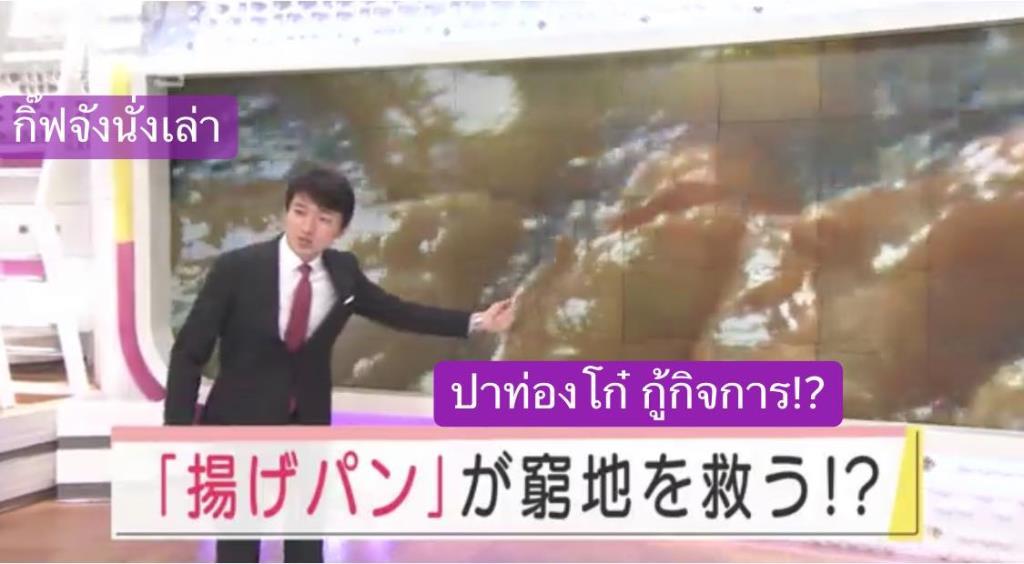 กระแสดีเกินต้าน! สื่อญี่ปุ่นชิมปาท่องโก๋ การบินไทย ชาวเน็ตแนะให้จิ้มนมข้นหวาน