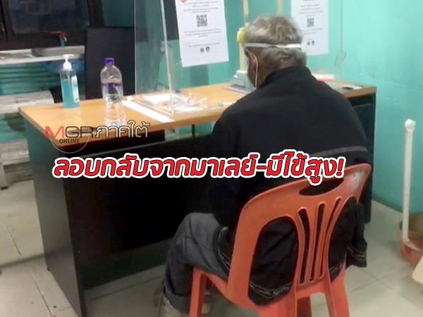 คุมเข้มชายแดน! จับแรงงานไทยลักลอบเข้าเมืองจากมาเลเซีย พบมีไข้สูงรีบส่งตรวจโควิด-19