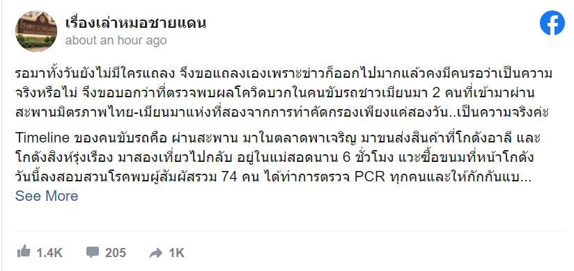 แพทย์เผยไทม์ไลน์ 2 คนขับเมียนมาติดโควิด-19 แนะคนไทยดูแลตัวเอง