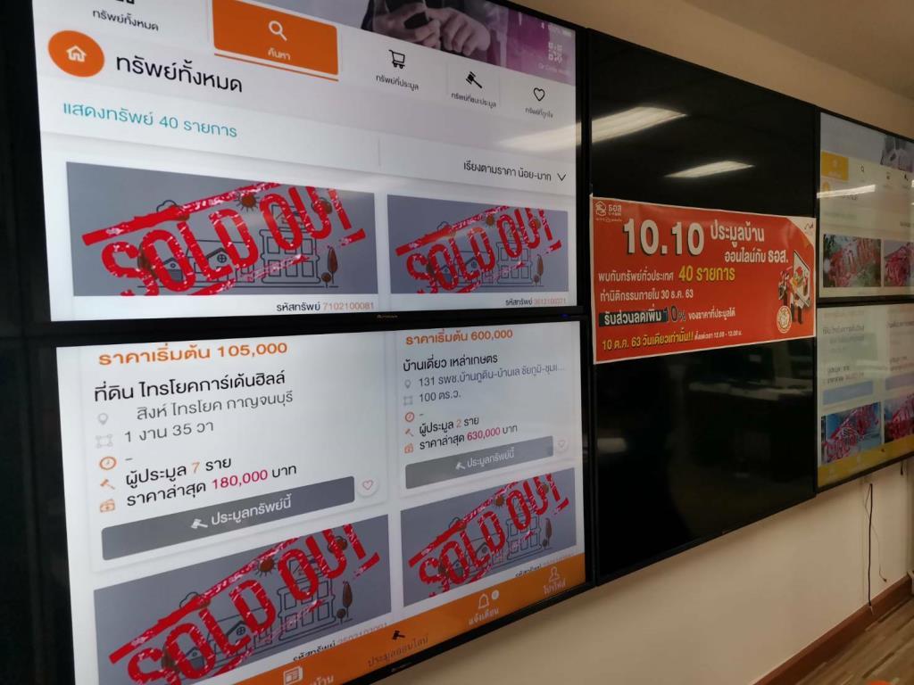 มหกรรม 10.10  ธอส.ฮอท!!! แค่ชั่วโมงเดียว แห่ประมูลซื้อบ้านออนไลน์ทะลุ 32 ล้านบาท
