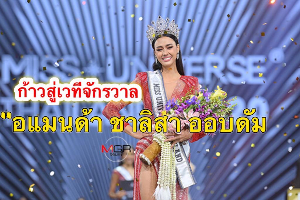 """""""อแมนด้า ชาลิสา ออบดัม"""" สาวงามจากภูเก็ต คว้ามงกุฎ มิสยูนิเวิร์สไทยแลนด์ 2020"""