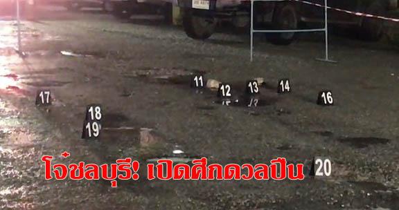 โคตรดุ! โจ๋ชลบุรี เปิดศึกดวลปืนกลางลานจอดรถสถานบันเทิงชื่อดังยิงถล่มนับ 20 นัดเจ็บ 4 ราย