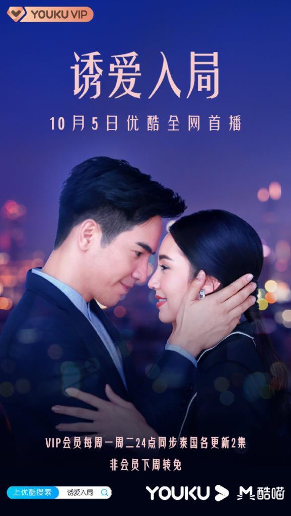 """""""ร้อยเล่ห์มารยา"""" กวาดยอดผู้ชมในจีน ยอดวิวทะลุล้านใน 12 ชั่วโมงแรก"""