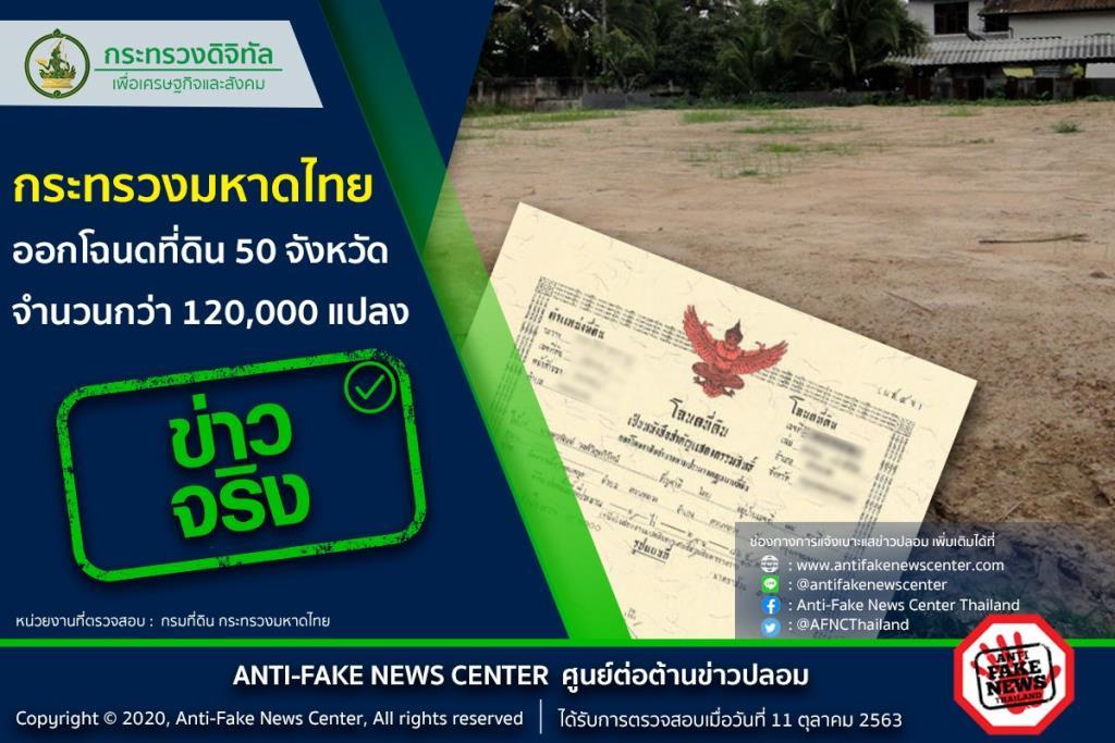ข่าวจริง! กระทรวงมหาดไทยออกโฉนดที่ดิน 50 จังหวัด จำนวนกว่า 120,000 แปลง