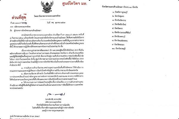 มท.กำชับซ้ำ 10 จังหวัดชายแดนไทย-พม่าเหนือจดใต้ คุมเข้มคนข้ามแดนกันโควิดลาม