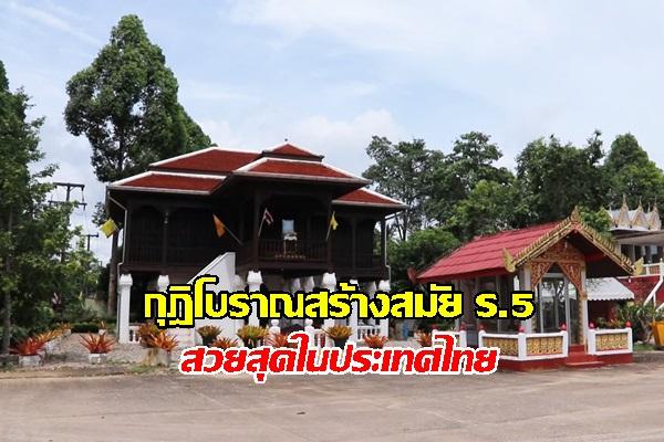กุฏิโบราณสร้างสมัยรัชกาลที่ 5 อายุกว่า 100 ปี ในวัดดอนสะท้อน สวยที่สุดของประเทศไทย