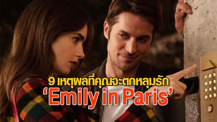 "Review : 9 เหตุผลที่คุณจะตกหลุมรักซีรีส์ ""Emily in Paris"""