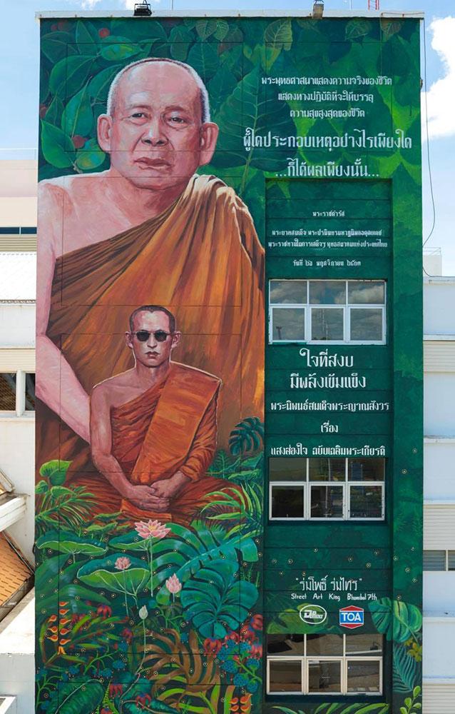 ภาพ ร่มโพธิ์ ร่มไทร จ.กาญจนบุรี (ภาพ: เพจ Street Art King Bhumibol)