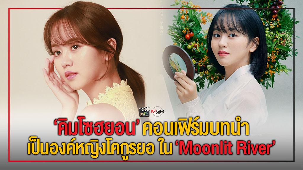 """""""คิมโซฮยอน"""" รับบทองค์หญิงโคกูรยอ ใน Moonlit River ได้ดูปีหน้า"""