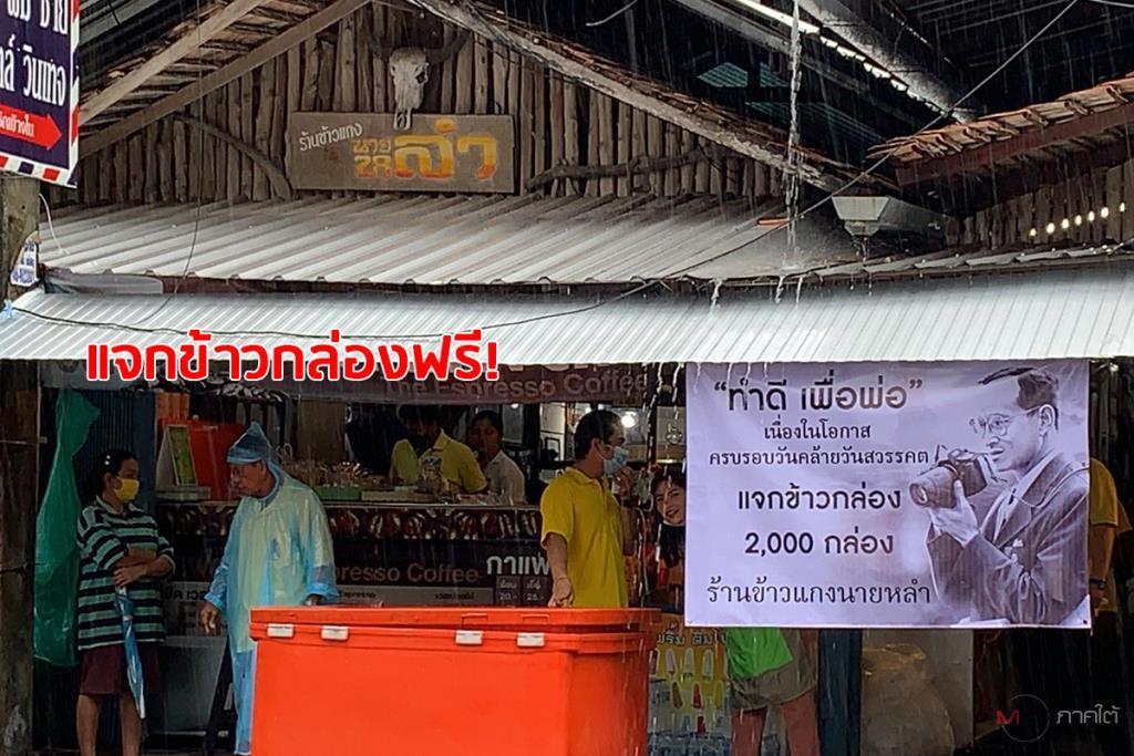 ร้านข้าวแกงหาดใหญ่แจกฟรีข้าว 2 พันกล่อง ร่วมกันทำความดีเพื่อพ่อหลวง