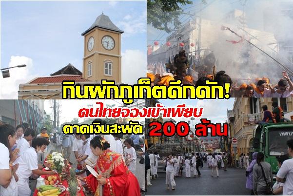 ภูเก็ตพร้อมจัดประเพณีถือศีลกินผักยิ่งใหญ่ คนไทยจองที่พักคึกคัก คาดเงินสะพัด 200 ล้าน ช่วยกระตุ้นท่องเที่ยว-เศรษฐกิจ